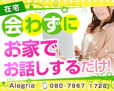 五反田 Alegria