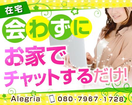 Alegria・品川/五反田/目黒の求人