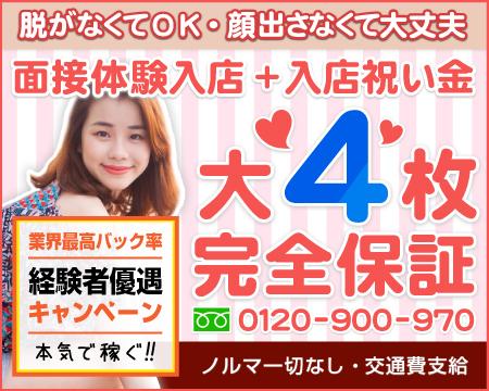六本木/青山/赤坂・スピリッツ麻布十番店