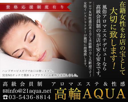 五反田 高輪AQUA