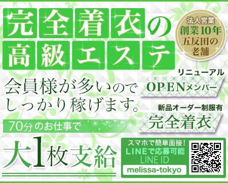 五反田 メリッサ東京 品川店