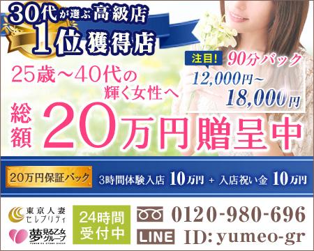 品川/五反田/目黒・東京人妻セレブリティ