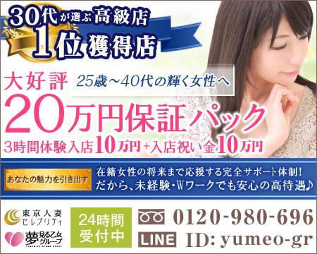 東京人妻セレブリティ・品川/五反田/目黒の求人