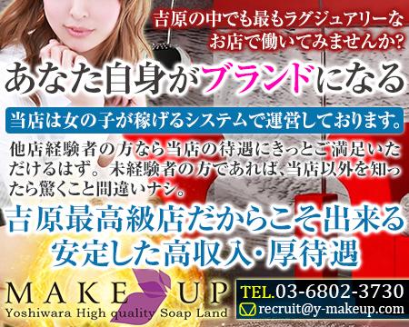 吉原・Make up(メイクアップ)