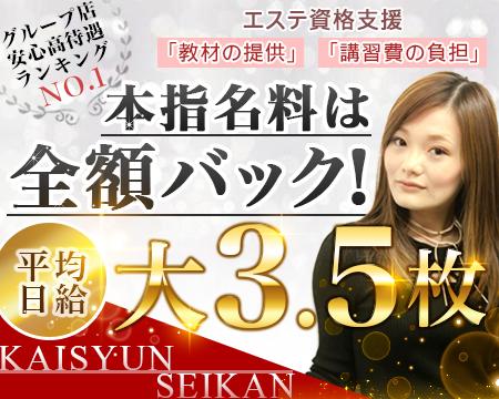 品川/五反田/目黒・回春性感マッサージ倶楽部