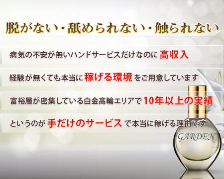 品川/五反田/目黒・アロマエステGarden白金高輪