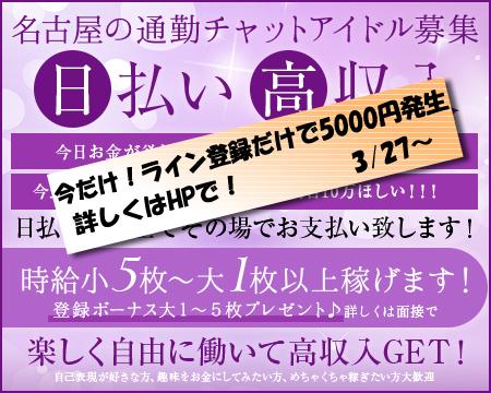 栄/錦/丸の内・Idol758 (アイドルナゴヤ)