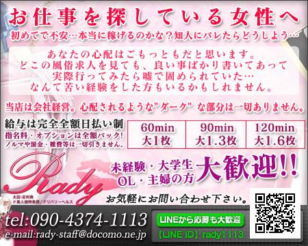 太田市・Rady