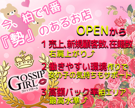 柏市/松戸市・Gossip girl
