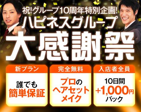 中洲・ハピネス福岡