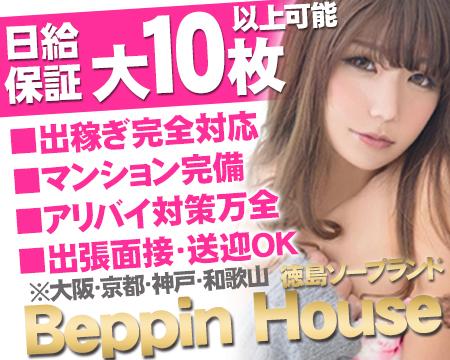 徳島市・Beppin house