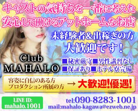高松市・Club MAHALO