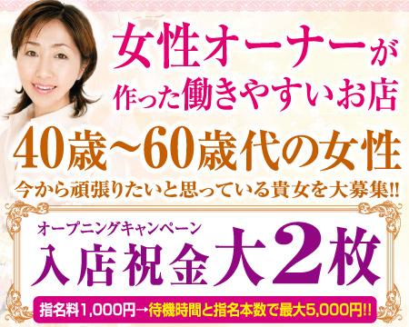 松江市・五十路マダム松江・米子店(カサブランカブループ)