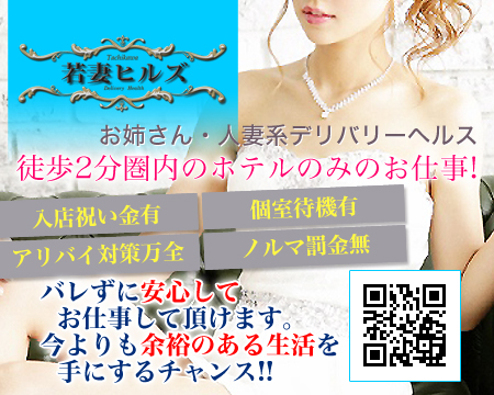 立川/八王子/福生・立川 若妻ヒルズ