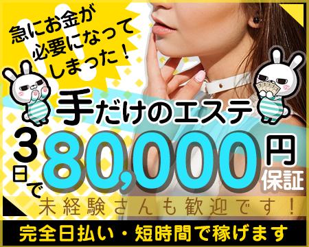 高松市・メンズエステ・VIVIANA♀HAND 高松店