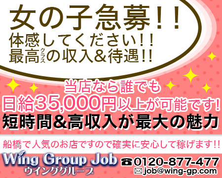 船橋市・Wing Group