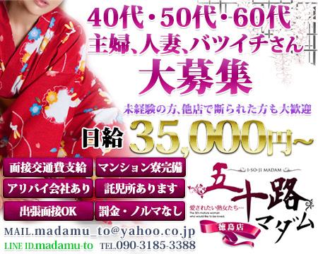 徳島市・五十路マダム 徳島店 (カサブランカグループ)