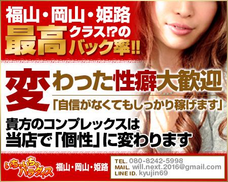 姫路市・いちゃいちゃパラダイス姫路店