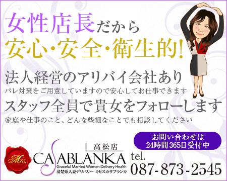 高松市・清楚系人妻デリバリーミセスカサブランカ高松店
