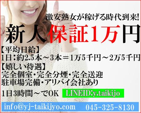 横浜市/関内/曙町・熟女待機所横浜店