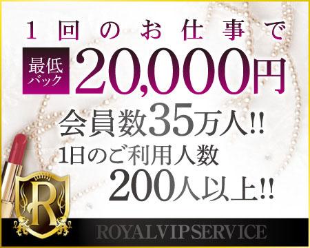 ロイヤルビップサービス東京