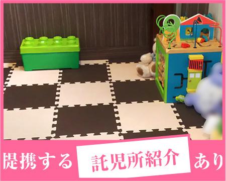 埼玉メイドリームのココが自慢です!託児所紹介あります!について
