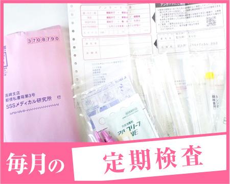 埼玉メイドリームのココが自慢です!定期検査を実施中◎について