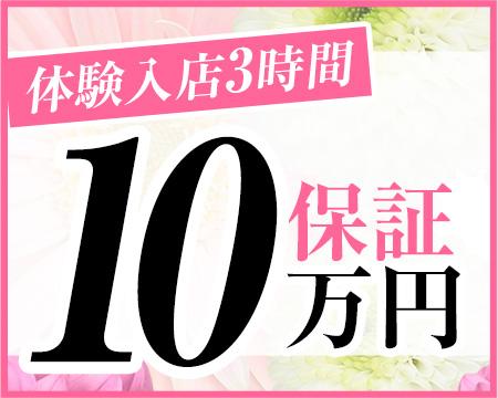 埼玉メイドリームの体入時の手取り紹介!体験入店実施中!!について