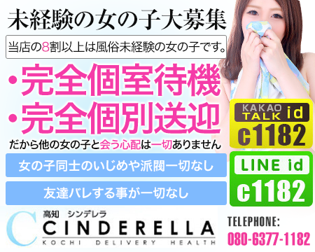 高知市・シンデレラ【平均年齢20才、風俗未経験の娘が8割以上】
