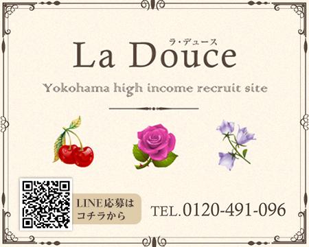 横浜市/関内/曙町・ラ・デュース(La Douce)