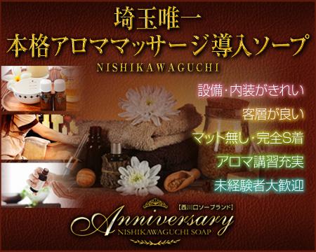 川口市・Anniversary(アニバーサリー)