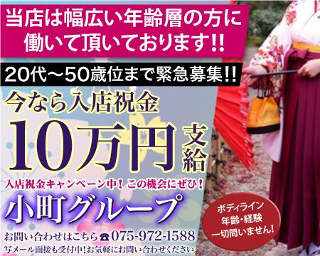 枚方市・小町グループ