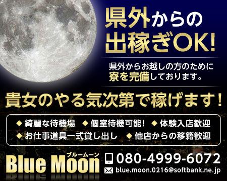 善通寺市・Blue Moon