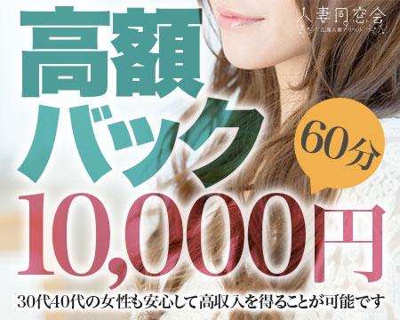 広島市・60分総額12000円【人妻同窓会】