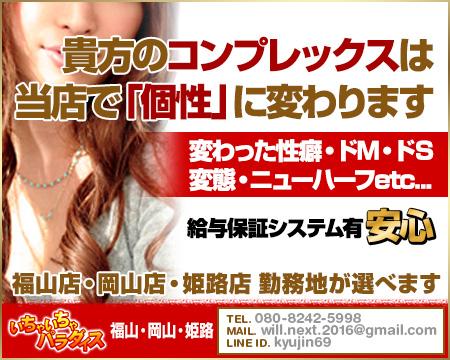 堺市・いちゃいちゃパラダイス福山店