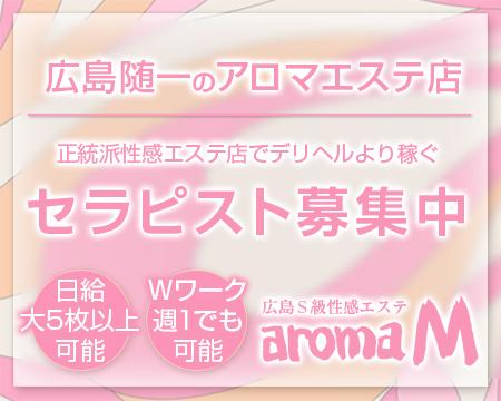 広島市・M-STYLE aroma-M