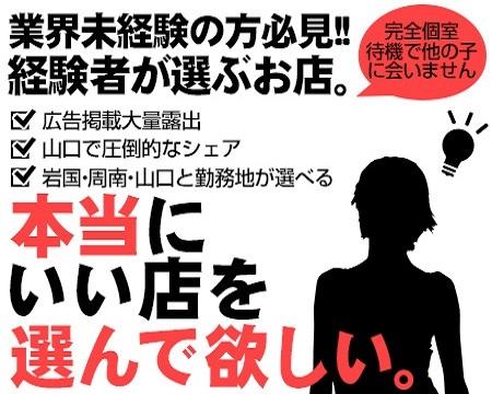熊本市・[優良店]◆プラウディア◆AAA級素人娘在籍店[周南~岩国~防府]