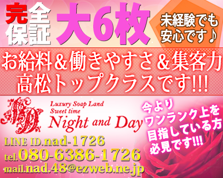 NIGHT AND DAY・高松市の求人