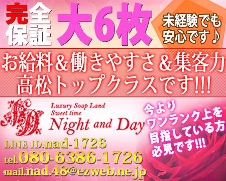 高松市・NIGHT AND DAY