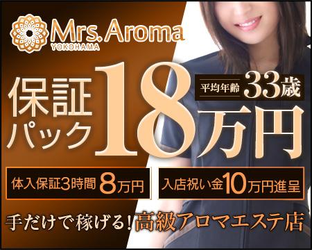 横浜ミセスアロマ・横浜市/関内/曙町の求人