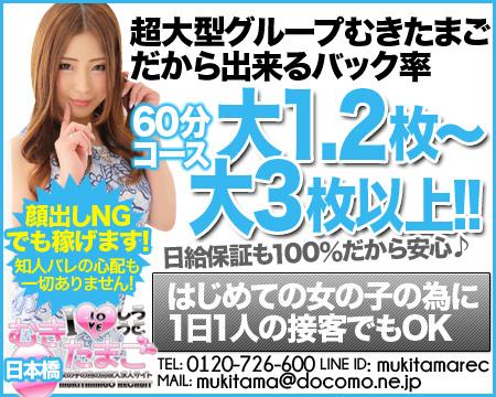ミナミ(難波/日本橋…)・むきたまご 日本橋店