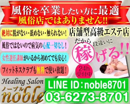 歌舞伎町 noble~ノーブル~