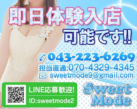 千葉市・Sweet Mode