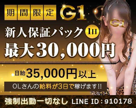 八戸市・G-1(ジーワン)