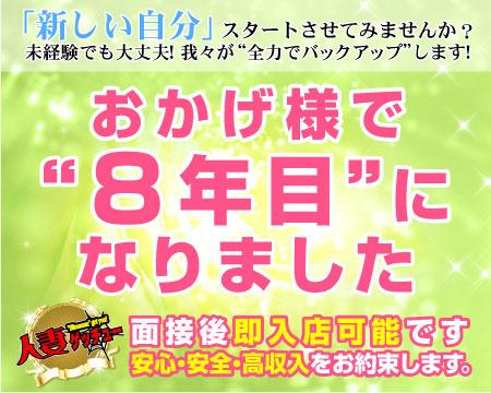 横浜市/関内/曙町・人妻ゲッチュー(ミクシーグループ)