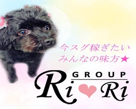 相模原市・RiRiグループ