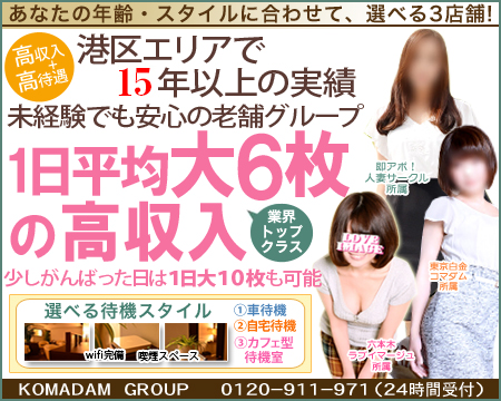 渋谷・コマダムグループの稼げる求人