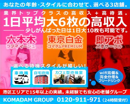 渋谷・コマダムグループ