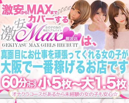 ミナミ(難波/日本橋…)・激安MAX難波店