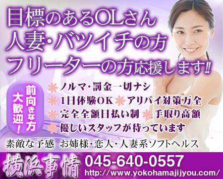 横浜市/関内/曙町・横浜事情